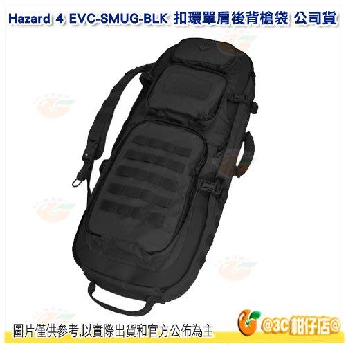 @3C柑仔店@ Hazard 4 EVC-SMUG-BLK 扣環單肩後背槍袋 公司貨 戶外生存遊戲 高強度耐磨