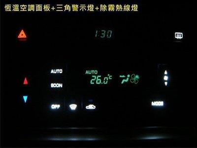NISSAN CEFIRO A32 儀錶板/儀表板,冷氣恆溫空調面板修改高亮LED,燈泡燒毀,黯淡修改
