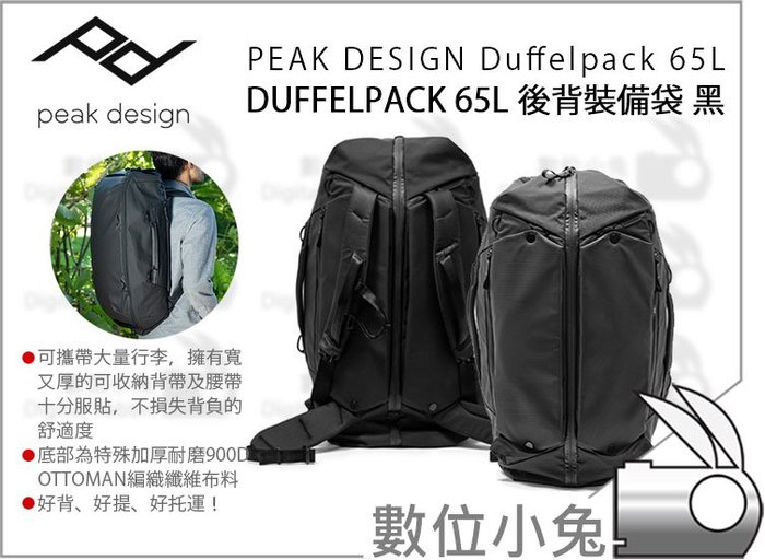 數位小兔【Peak Design Duffelpack 65L 後背裝備包 沉穩黑】旅行者 器材袋 手提包 後背包