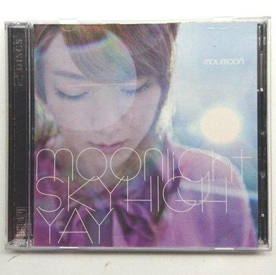 沐月 moumoon --moonlight / SKY HIGH / YAY CD+DVD 2010年發行