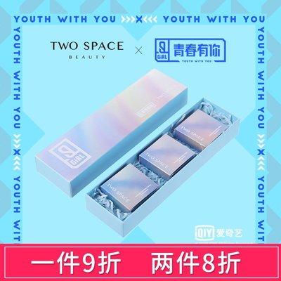 凱拉~Twospace青春有你2限定聯名單色眼影禮盒便攜bling珠光亮閃提亮