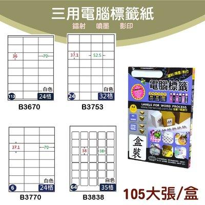 【現貨供應】鶴屋 B3670/B3753/B3770/B3838  標籤紙 出貨 信封貼 影印 雷射 噴墨 貼紙 分類
