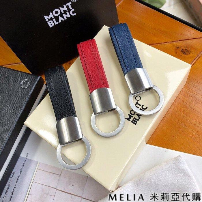 Melia 米莉亞代購 商城特價 數量有限 每日更新 19ss Montblanc 萬寶龍 鑰匙扣 精鋼材質 真皮三色