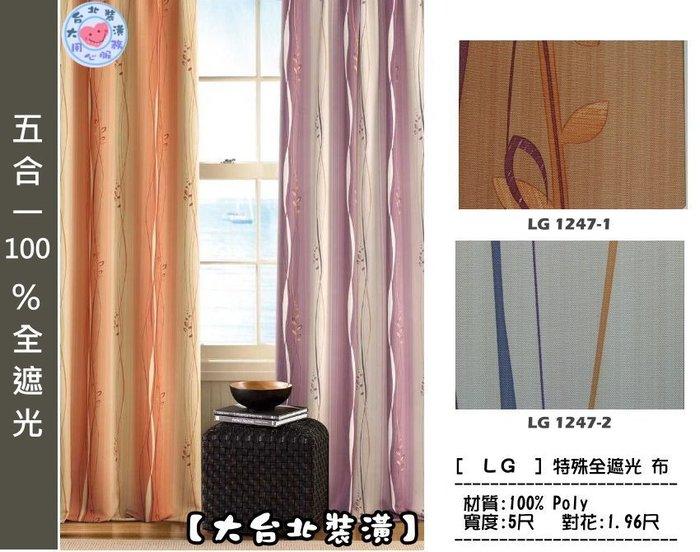 【大台北裝潢】LG特殊全遮光窗簾布‧漸層波浪簡約葉子(2色)‧1247