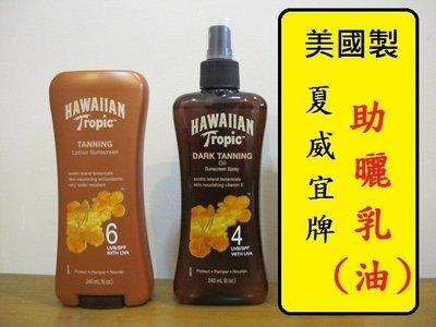 《夏威夷Hawaiian Tropics SPF4 助曬油》助曬劑椰子油助曬乳,沖浪玩家愛用。