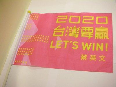 全新粉紅色  2020 台灣要贏 LET'S WIN 總統蔡英文初版旗幟壹枝 [ 無編號版 ]