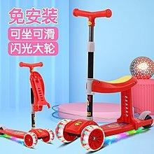 滑板車兒童新款滑板車1-3-6-12歲三合一可坐溜溜車男孩女寶寶小孩滑滑車