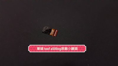 ☘綠盒子手機零件☘ 華碩 toof a500cg zenfone5 原廠視訊前照相鏡頭