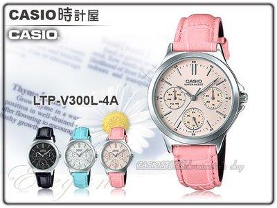 CASIO 時計屋 卡西歐手錶 LTP-V300L-4A 女錶 皮革錶帶 皮革錶帶 防水 定期報時 保固 附發票