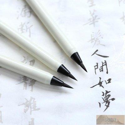 長書新毛筆小楷書法筆鋼筆式軟筆簽名筆可加墨美工練字軟頭秀麗筆【天然居】