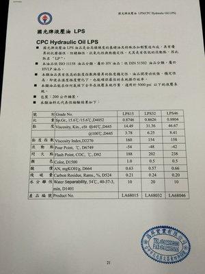 【中油CPC-國光牌】液壓油、LPS-68、LPS-46、LPS-32,200公升【高級液壓油】