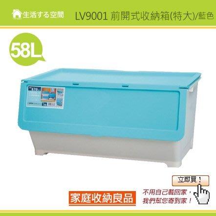 4個以上另有優惠/LV9001特大前開式/直取式整理箱/整理箱/玩具收納/另有lv9002/夏綠蒂特大直取前開式收納箱