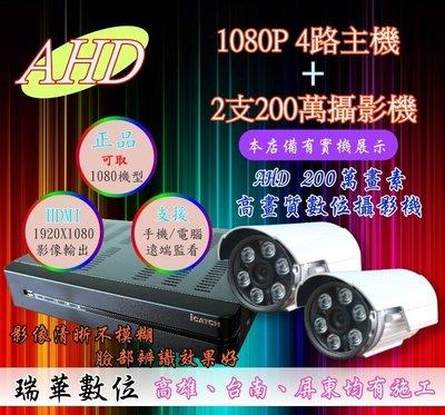 【瑞華】AHD 1080P 高畫質4路DVR +2支2百萬夜視攝影機 開店必備 數位防水 監視器 安裝 查修 TVI p