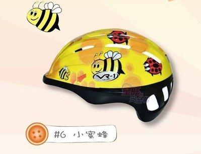 ◎星旺安全帽◎VR-1兒童腳踏車、自行車 輕量安全帽 MV-7(#6) 小蜜蜂