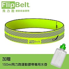 夜間跑步專用反光款~FlipBelt 飛力跑運動收納腰帶-螢光黃S~加贈150ML水壺