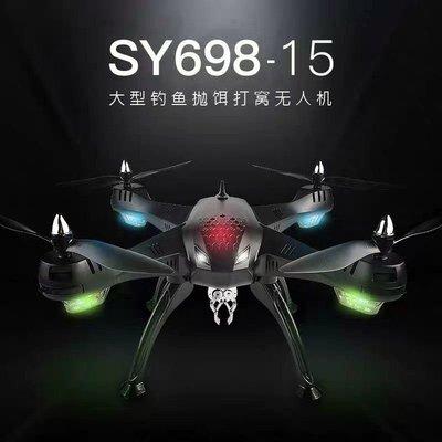 SY698 釣魚機 投餌機 空拍機 航模