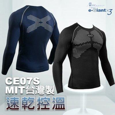 《衣匠》☆X戰警2 台灣製 吸濕排汗 防曬彈性 運動型緊身衣﹝CE07S﹞