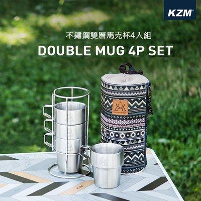【大山野營】KAZMI K9T3K001 不鏽鋼雙層馬克杯4入組 不鏽鋼杯架 杯組 杯子 雙層真空 露營 野餐