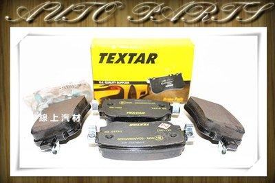 線上汽材 TEXTAR 剎車來令/煞車來令/後 CADDY/AUDI A1 Q3/SANTANA/SHARAN 14-