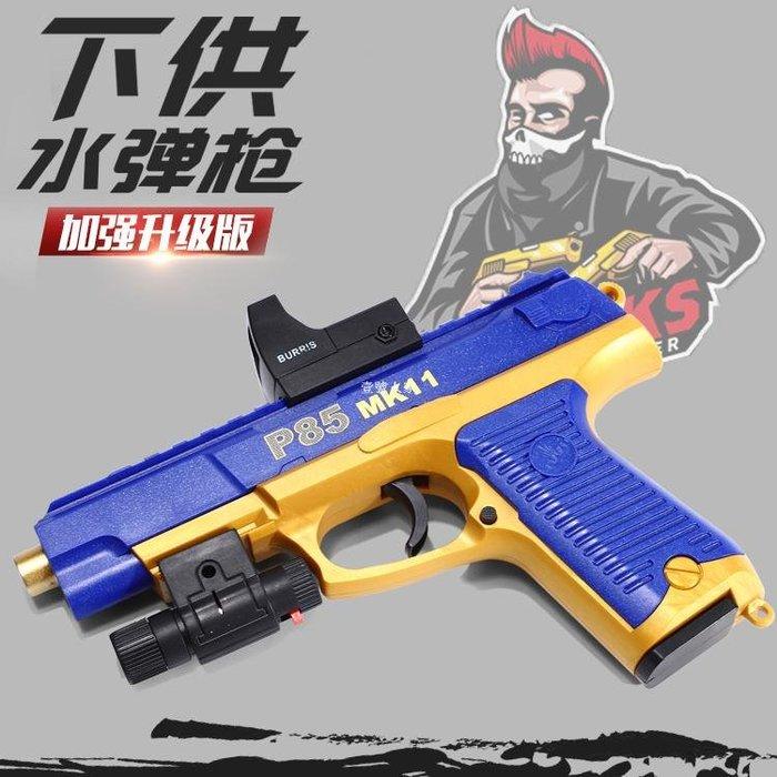 {慕斯莊園} 絕地求生手動下供彈格洛克水彈槍可發射兒童寶寶吃雞P85手搶玩具槍
