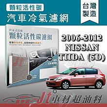 Jt車材 - 蜂巢式活性碳冷氣濾網 - 日產 NISSAN TIIDA 5D 2006-2012年 吸除異味 台灣製