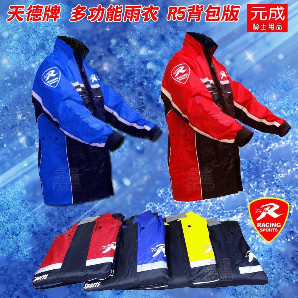 『元成安全帽』天德牌/ 兩件式雨衣/ 多功能雨衣R5 R2背包版/ 加強防水/ 側開拉鍊-紅 藍 黃 黑【可拆隱藏鞋套】
