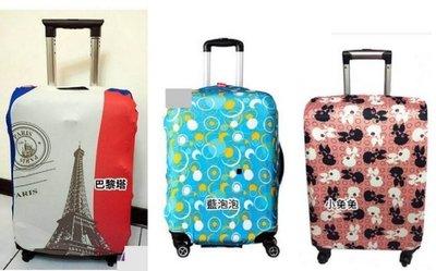 ☆王者之家☆ H29高品質彈力行李箱套旅行箱保護套防塵罩袋出國箱防刮防盜套XL(28-30) 台中市
