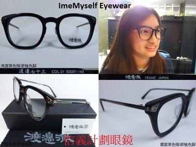 Watanabe Toru 73 vintage eyewear spectacles CP ratio Lunor