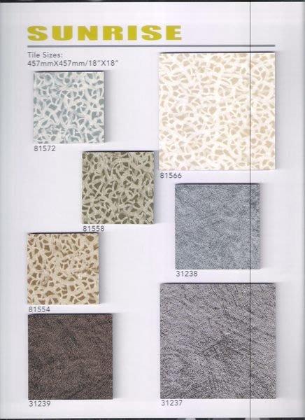 SUNRISE方塊花磚塑膠地板~連工帶料每坪1400元起~時尚塑膠地板賴桑