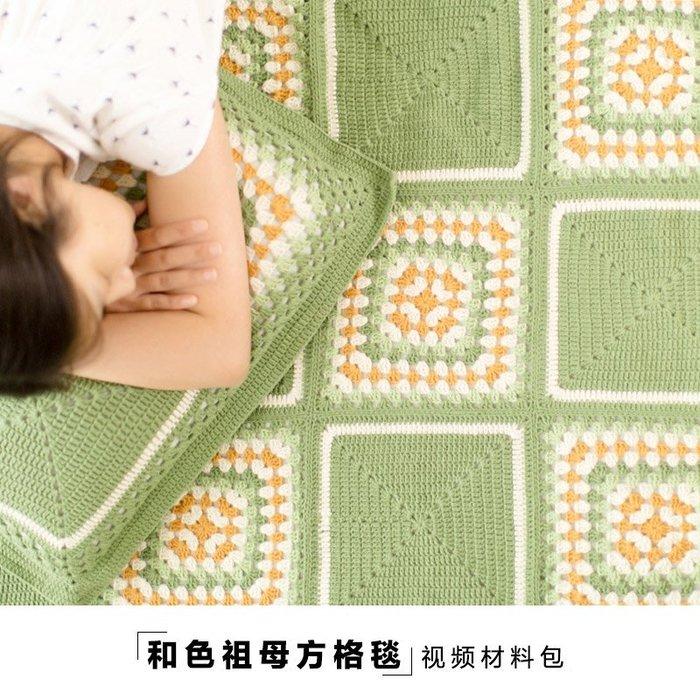 聚吉小屋 #夏季毛線和色祖母方格毯diy手工鉤針中粗棉線團編織材料包