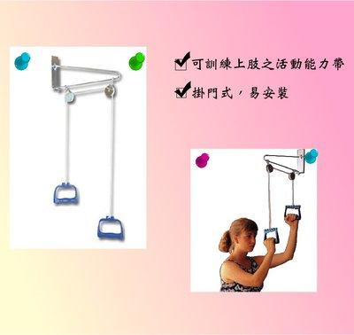 ALISA健康小舖-牽引手拉器(門掛式)