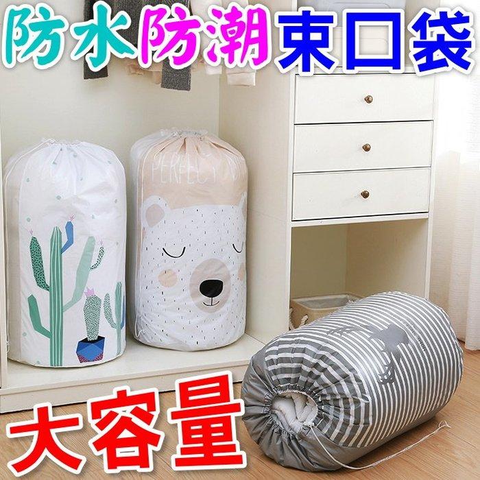 防水防潮衣物棉被收納袋 束口收納袋 毛絨玩偶 換季衣物-艾發現