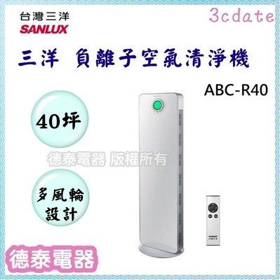 可議價~SANLUX【ABC-R40】台灣三洋40坪 負離子空氣清淨機 【德泰電器】
