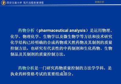 【9420-5091】藥物分析 教學影片 - ( 60堂課, 西安交通大學 ), 420元 !