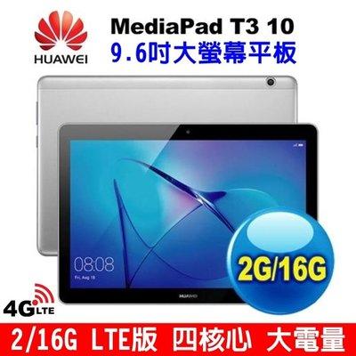 《網樂GO》HUAWEI華為 MediaPad T3 10 16G LTE版 4G平板 9.6吋大螢幕 大電量 平板電腦