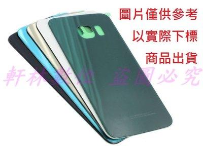 軒林-附發票 全新手機後蓋 適用曲屏三星 S6 Edge G9250 綠色背蓋 後殼#SS024C