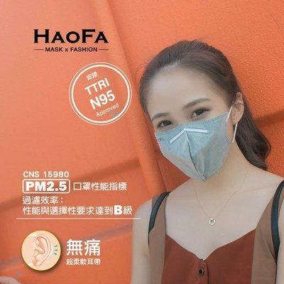 【HAOFA】口罩 平價 N95『3D 氣密型立體口罩』『活性碳成人款』五層 活性碳口罩 50入/包 台灣製造 立體口罩