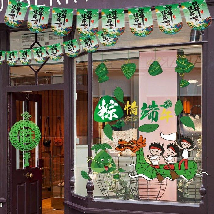 奇奇店-熱賣款 端午節玻璃門窗貼裝飾櫥窗場景布置六一幼兒園商場裝飾墻貼靜電貼(規格不同價格不同喔)