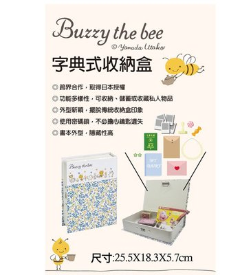 【皓翔】Buzzy the bee字典式收納盒 -BBS27-tea party