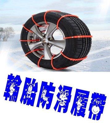 輪胎防滑履帶 汽車 防滑鏈條 冰爪 雪鏈 防滑輪圈 雪鍊 賞雪 網狀 容易安裝 低震動 雪鏈 合歡山 下雪 吉普車 轎車