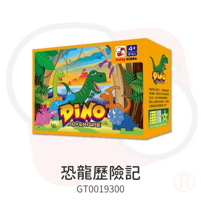 【KIDDY KIDDO】恐龍歷險記(一般桌遊)DINO ADVENTURE 桌上遊戲 不插電遊戲 益智遊戲 推理遊戲 幼教遊戲