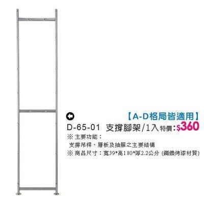 巴塞隆納自由搭零配件─D-65-01 (支撐腳架)