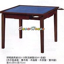 ╭☆雪之屋居家生活館☆╯AA630-08 胡桃色麻將桌/餐桌(附泡綿墊)/DIY自組