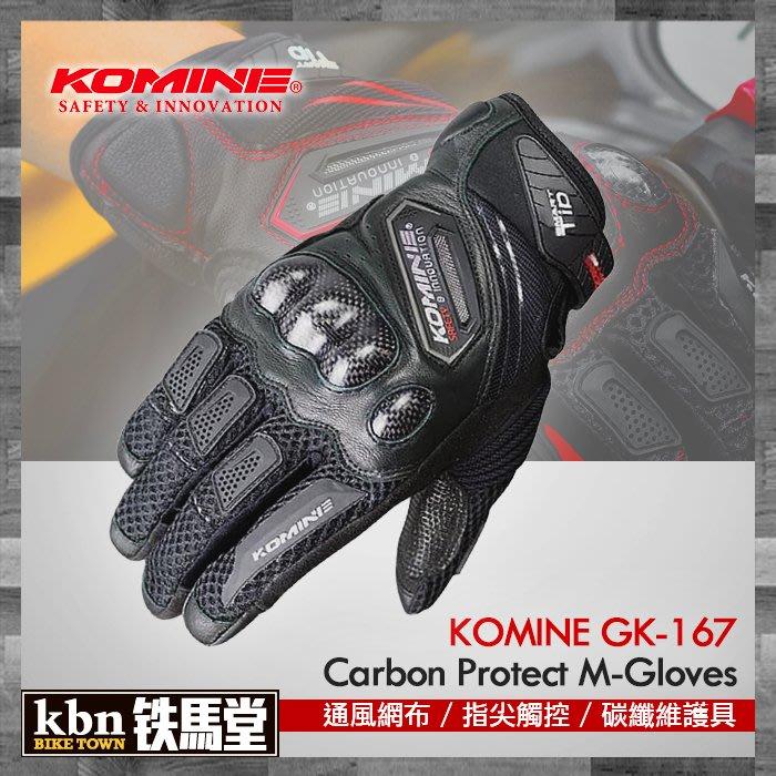 ☆KBN☆鐵馬堂 日本 KOMINE GK-167 夏季 網布 短手套 透氣 觸控 碳纖維護具 皮布混合 黑