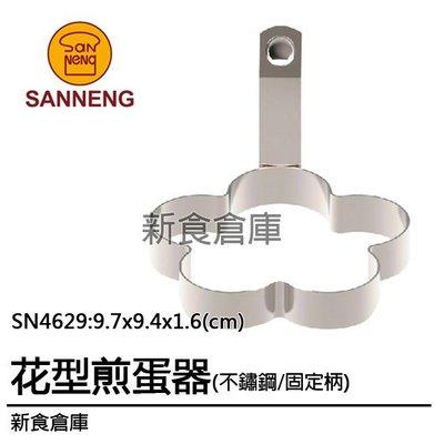 三能不繡鋼花形煎蛋器-蛋圈SN4629...