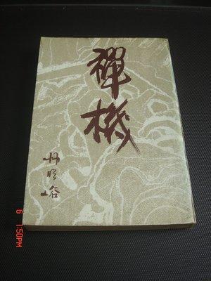 1001【古書善本】禪機 七寸佛像 林明峪 聯亞出版社 70年