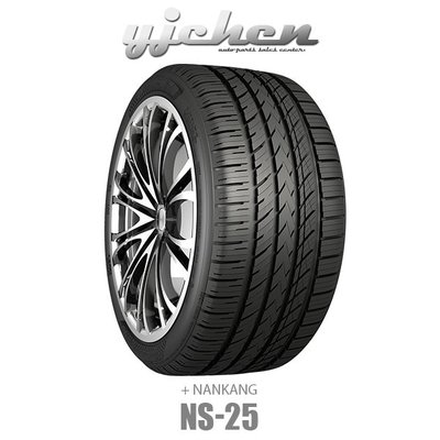 《大台北》億成汽車輪胎量販中心-南港輪胎 NS-25 225/50R18