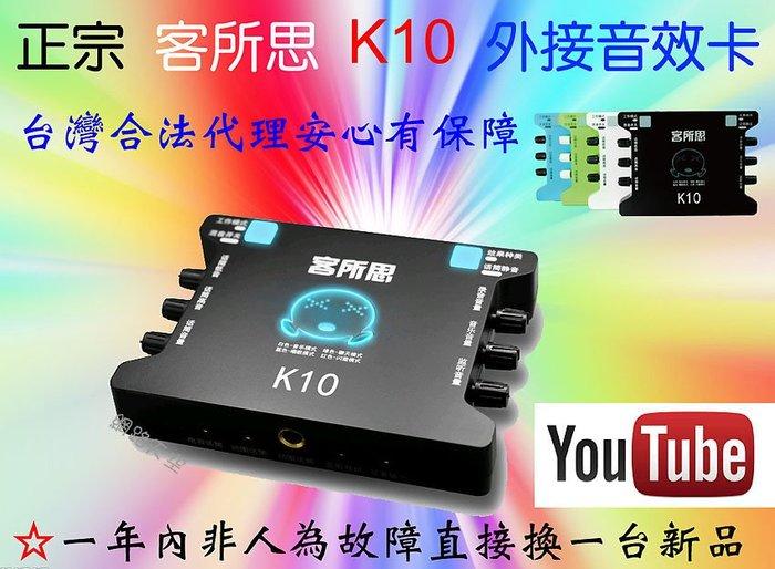 客所思 K10 USB音效卡 歡歌+48v+2條卡農線+nb35支架網路天空送166種音效