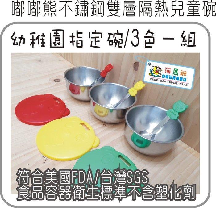 河馬班-兒童餐具╭☆嘟嘟熊不銹鋼雙層隔熱兒童碗餐具-(有洞/無洞款)☆幼稚園餐具/重色款