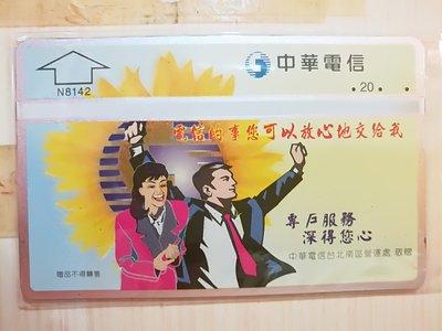 中華電信台北南區營運處